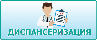 https://plescrb.ru/upload/medialibrary/d41/dispans_banner.png
